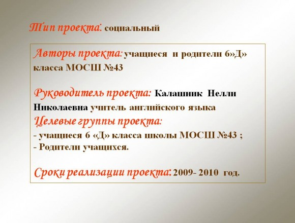 u_nashej_shkoly_ubilej02