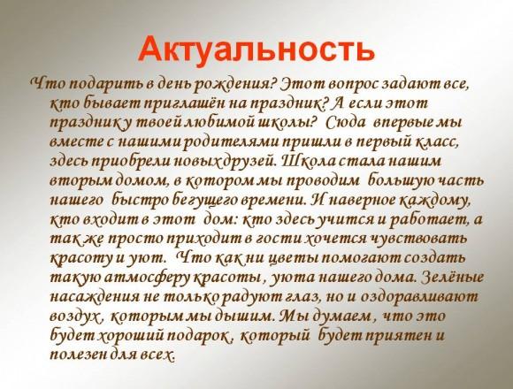 u_nashej_shkoly_ubilej04