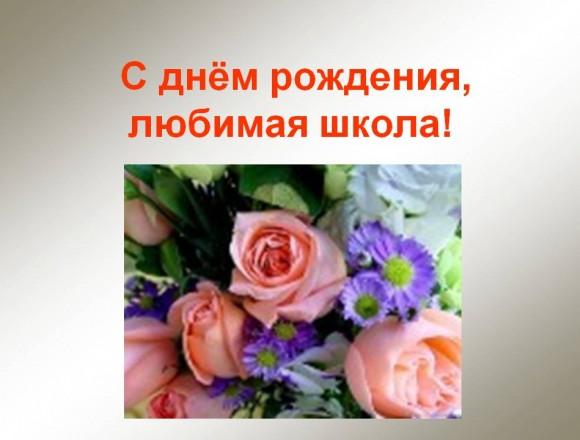 u_nashej_shkoly_ubilej13