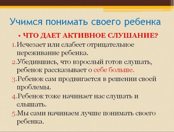 uchimsya_ponimat_svoego_rebenka03