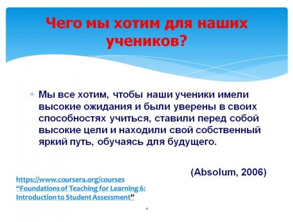 FormativeAssessment-04