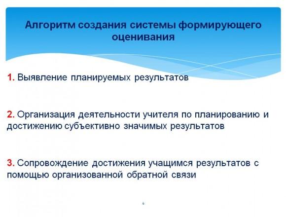 FormativeAssessment-06