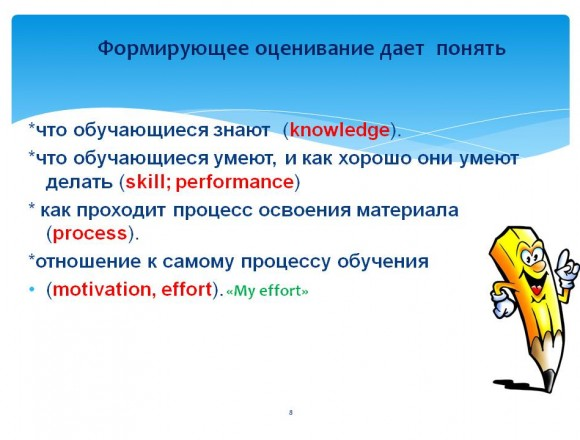 FormativeAssessment-08