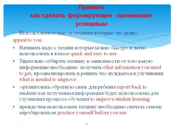FormativeAssessment-10