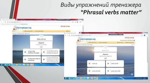 ispolzovanie-frazovyh-glagolov-v-nauchno-populyarnom-stile-rechi-11
