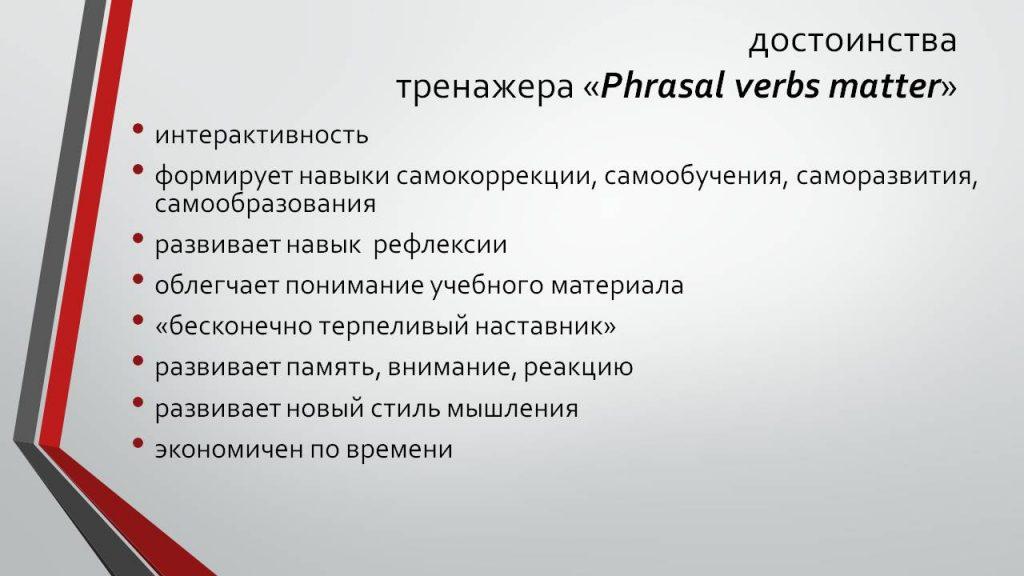 ispolzovanie-frazovyh-glagolov-v-nauchno-populyarnom-stile-rechi-16